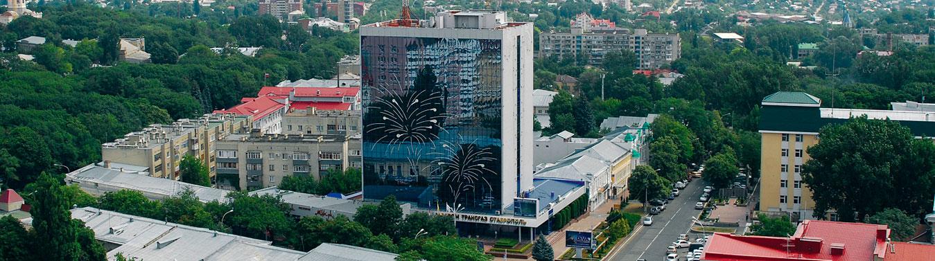 Филиал в Ставрополе